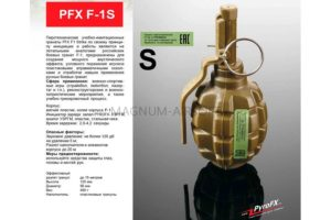 Граната учебно-имитационная PFX F-1 (Sbb) Страйк (шары)