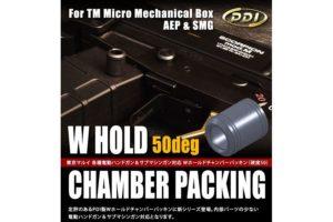 PDI AEP W-hold chamber packing