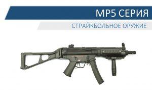 MP5 серия