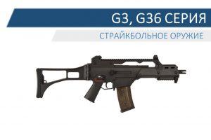 G3, G36 серия