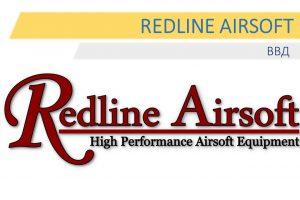 ВВД - RedLine Airsoft