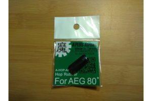 A plus AEG Hop up rubber (80°)