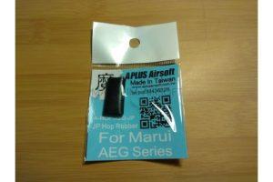A plus AEG Hop up rubber for Tokyo Marui AEG series