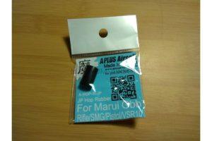 A plus for Tokyo Marui GBB rifle / SMG / pistol / VSR 10