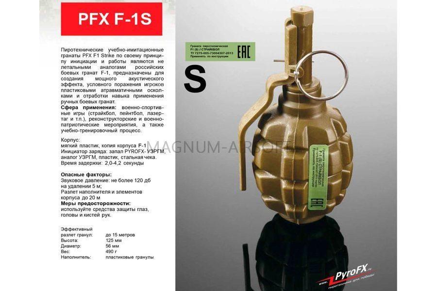 Граната учебно-имитационная PFX F-1 (S) Страйк (горох)
