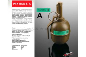 Граната учебно-имитационная PFX RGD-5 (A) Акустическая