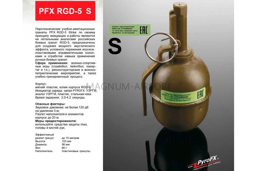 Граната учебно-имитационная PFX RGD-5 (S) Страйк (горох)