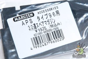 Maruzen 30rds Magazine for APS Type 96