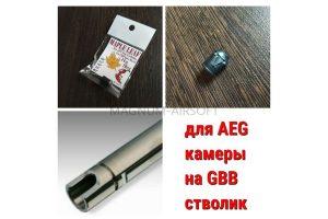 Maple Leaf 80 degree Hot Shot AEG hopUP rubber for GBB inner barrel