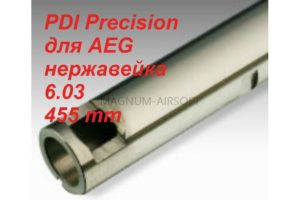 PDI Precision 455 mm 6,03 для AEG