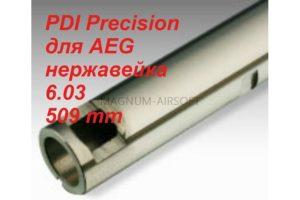 PDI Precision 509 mm 6,03 для AEG