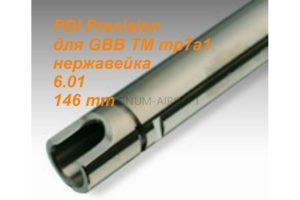 PDI Precision 6.01 146 mm для TM mp7a1 GBB
