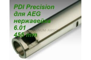PDI Precision 6.01 455 mm стандарт АК/АКС