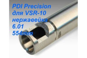 PDI Precision 6.01 554 mm для TM VSR-10