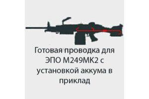 POWER LABS Готовая проводка для ЭПО M249MK2 с установкой аккума в приклад