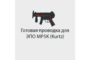 POWER LABS Готовая проводка для ЭПО MP5K (Kurtz)