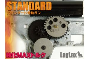 Prometheus EG Max Torque Hard Gear Set Ver 2/3