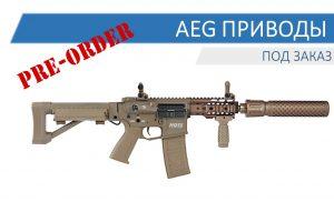 AEG Приводы под заказ