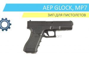 AEP Glock, mp7