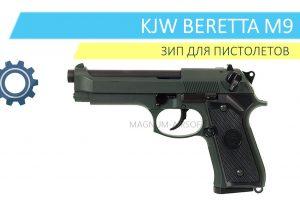 KJW Beretta m9