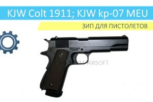 KJW Colt 1911; KJW kp-07 MEU