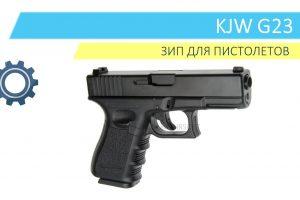 KJW G23