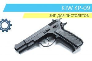 KJW kp-09