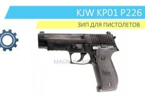 KJW KP01 P226