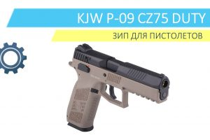 KJW P 09 CZ75 DUTY