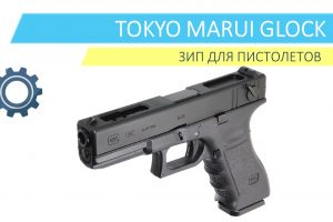 Tokyo Marui Glock