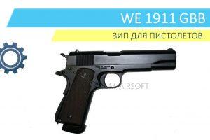 WE 1911 GBB