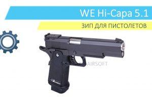 WE Hi-Capa 5.1