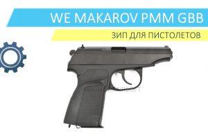 WE MAKAROV PMM GBB