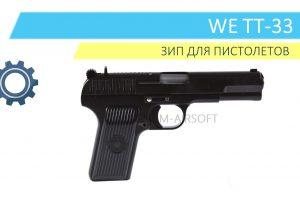 WE TT-33