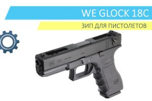WE Glock 18C