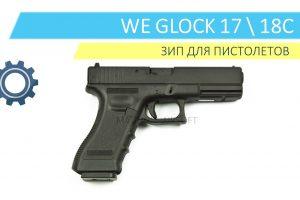 WE Glock 18c; WE Glock 17