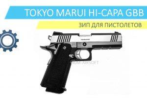 Tokyo Marui Hi-Capa GBB