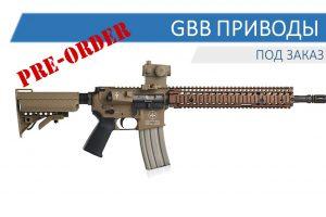 GBB Приводы под заказ