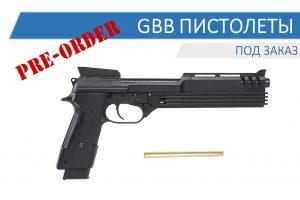 GBB Пистолеты под заказ