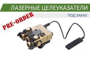 Лазеры под заказ
