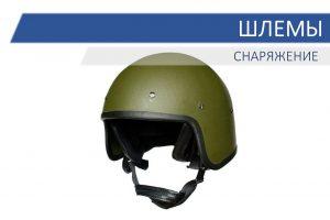 Шлемы, Каверы
