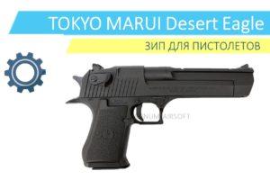 Tokyo Marui Desert Eagle