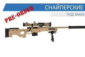 Снайперские винтовки под заказ