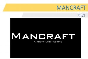 ВВД - Mancraft