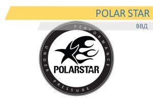 ВВД - Polar Star