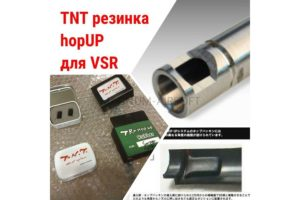 TNT airsoft located directional rubber for Sniper rifles 2pcs