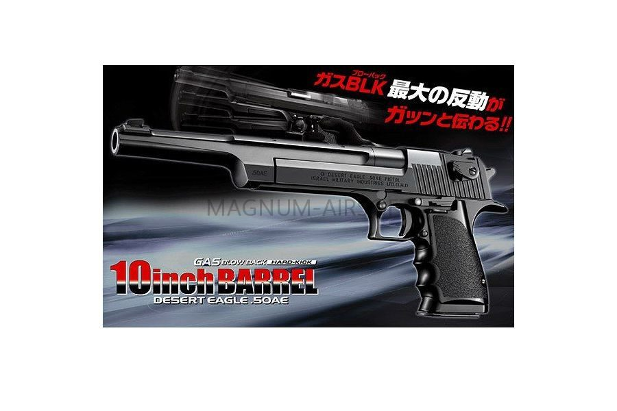 Tokyo Marui 50AE 10inch